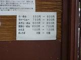 20080405_じゃん_メニュー