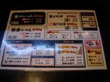 20110824_ブーブーモンスター_メニュー