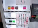 20090228_田中そば店_メニュー