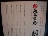 20110612_山嵐黒虎_メニュー