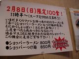 20090208_有頂天_限定メニュー1