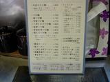20111011_天空_メニュー