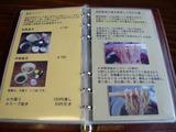 20080912_熊人_メニュー3