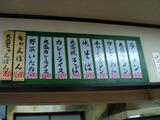 20110110_来々軒_メニュー