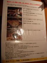 20090301_こむらさき_食べ方
