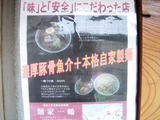 20090926_一鶴_メニュー