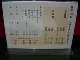 20111225_万咲_メニュー