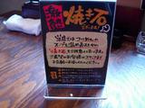 20080608_麺屋大和_焼き石紹介