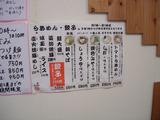 20110409_ちっきん_メニュー1