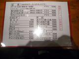 20131220_ひのき屋_MENU2