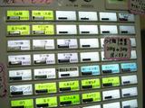 20120414_庄太_メニュー