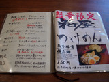 20080713_和屋_こだわり