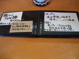 20120106_伊佐夫_メニュー2