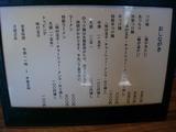 20090926_麺屋英_メニュー