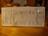 20110806_中川會_メニュー