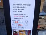 20090315_みしま_麺変更