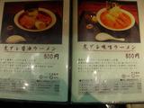 20090921_竹虎_メニュー1