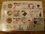20110107_山下商店_メニュー