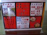 20100902_かつ屋_メニュー