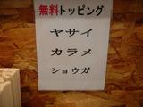 20090806_トナリ_無料トッピング