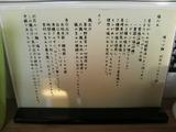 20130522_灯花_こだわり