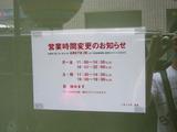 20110625_ソラノイロ_営業時間