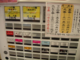 20091003_フジヤマ55_メニュー