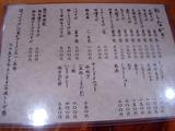 20080727_わさらび_メニュー