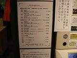 20081229_伊駄天_メニュー
