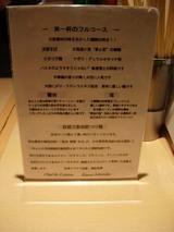 らぁ麺トラットリア Due Italian@立川_コース