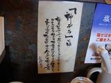 20080704_大山_神デラ説明