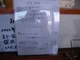 20120825_ざくろ_メニュー1