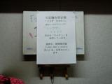 20080621_○麺堂_メニュー2
