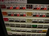 20090409_克味_メニュー
