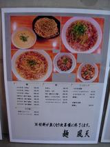 20100619_風天_メニュー