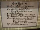 20101030_びぎ屋_こだわり