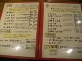 20150214_くくる食堂_MENU
