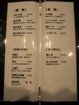 20130824_へちかん_MENU