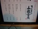20110611_山嵐雷門_メニュー