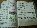 20090903_入船食堂_メニュー