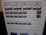 20110212_美空_メニュー
