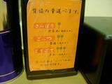 20090703_ごっつ_背脂の量