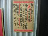 20110110_豚珍KAN_メニュー2