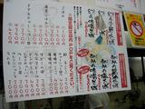 20080809_加藤屋_メニュー