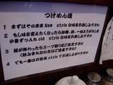 20080912_ゆいが2号店_つけめん魂