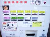 20100319_ガガガ_メニュー