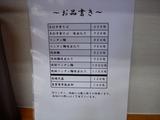 20111015_とら食堂分店_メニ