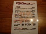 20110628_ハカタノチカラ_メニュー