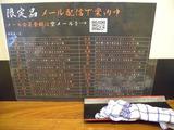 20120603_真空_限定メニュー