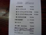 20120122_まるめしあん_MENU2